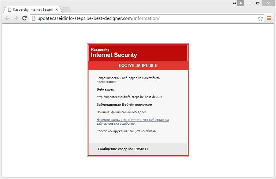 сообщение о фишинговом веб-сайте от Kaspersky Internet Security