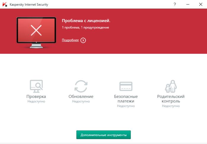 сообщение об угрозе в Kaspersky Internet Security