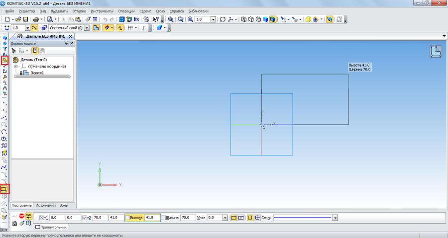 создание прямоугольника в эскизе на плоскости в детали в Компасе 3D