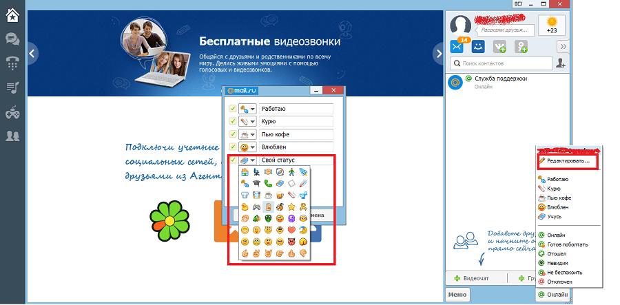 статусы в агент mail.ru