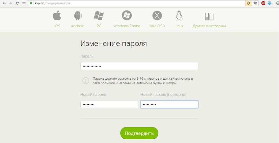 страница изменения пароля в ICQ