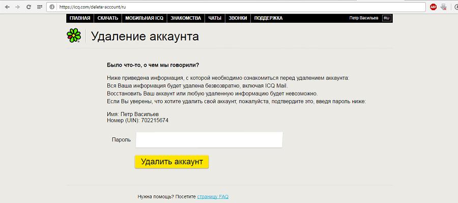 страница удаления аккаунта в ICQ