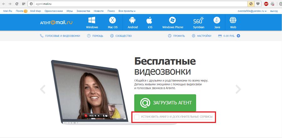 страница загрузки агент mail.ru