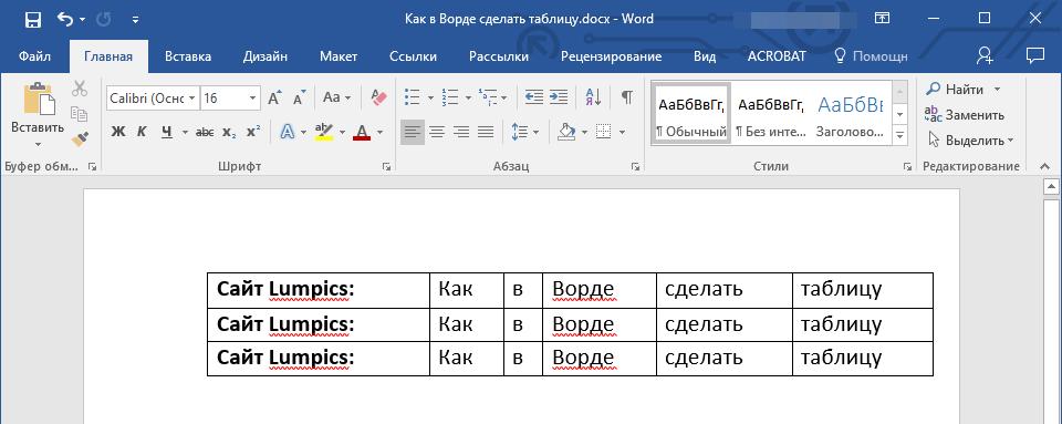 таблица из текста в Word