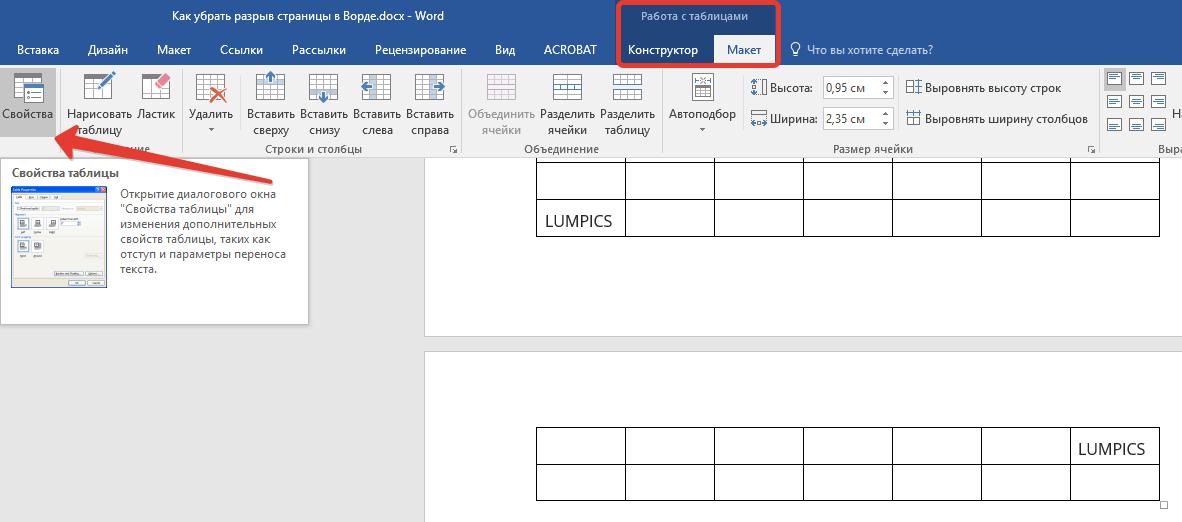таблица (свойства) в Word