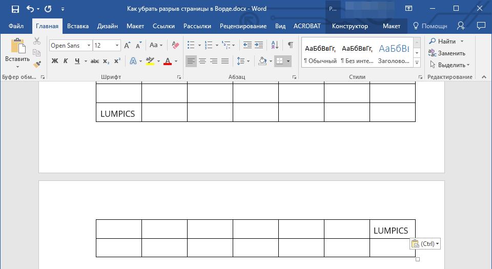 таблица в Word