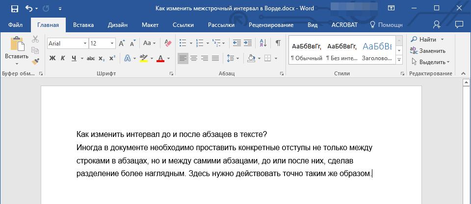 текст абзацы