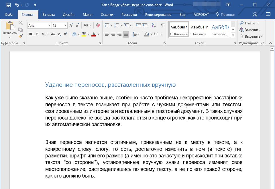 текст без ручных переносов в Word