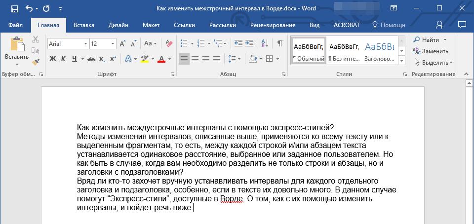 текст экспресс стили в Word
