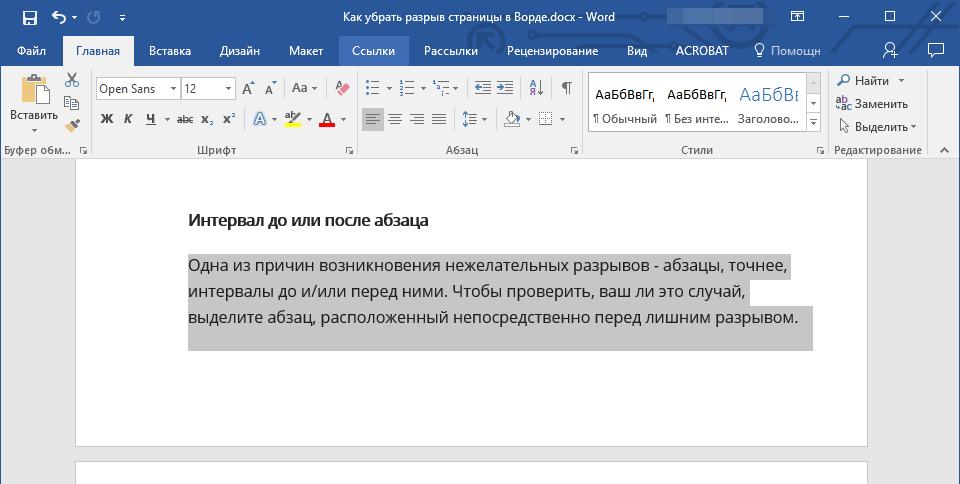 текст перед разрывом страницы в Word