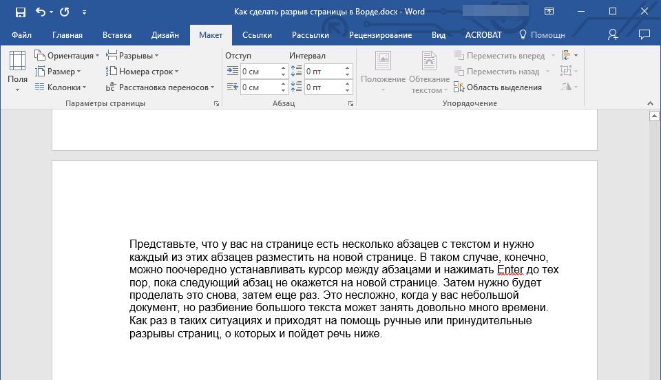 текст после разрыва (макет) в word