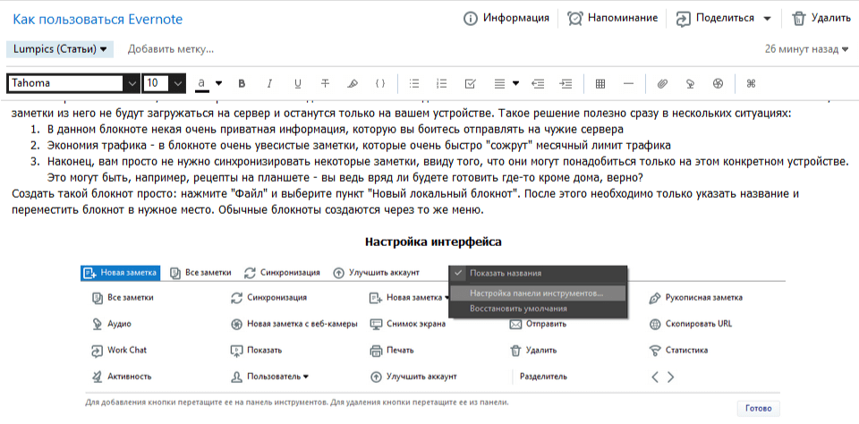 текстовая заметка в Evernote