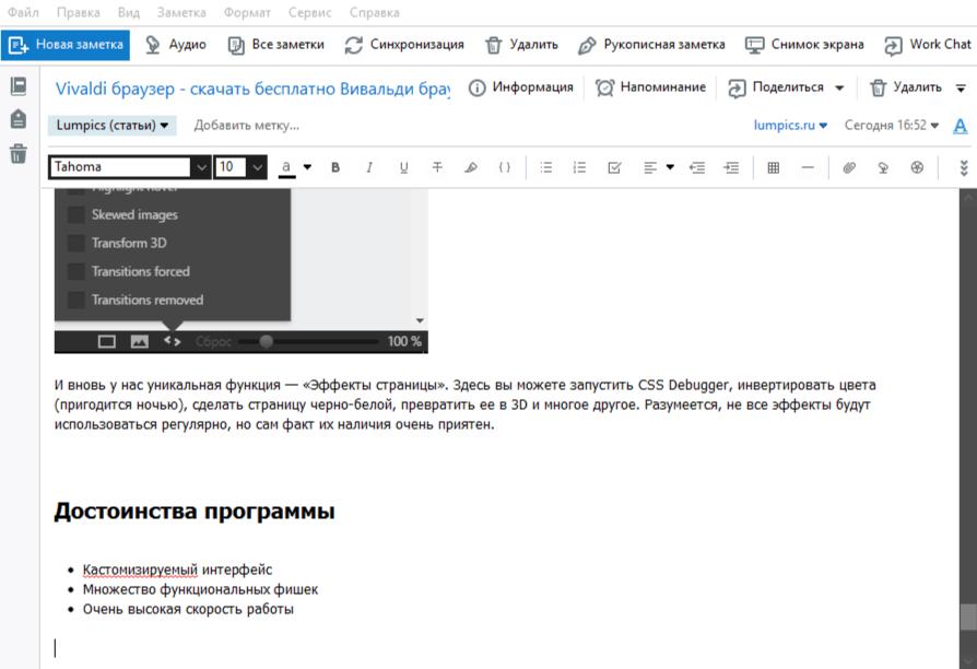 типы заметок в Evernote