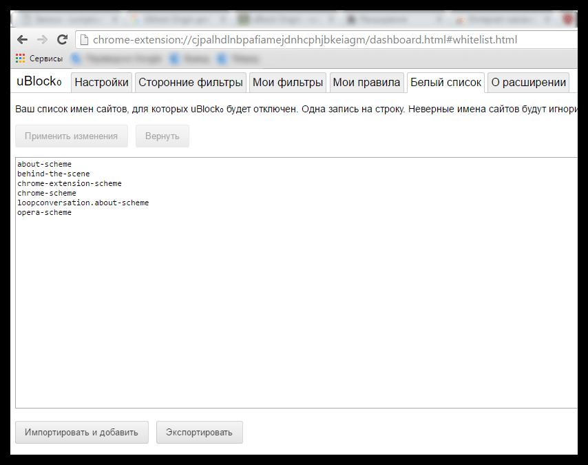 uBlock Origin для Chrome