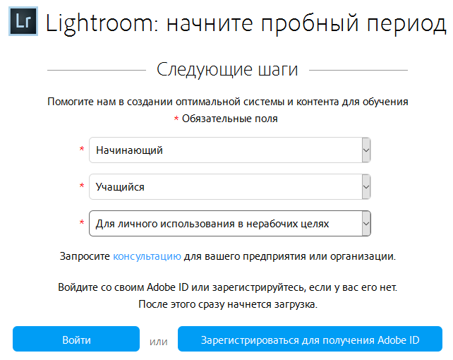установка lightroom 2