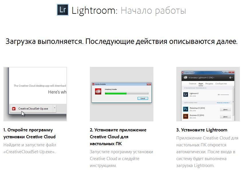 установка lightroom 3
