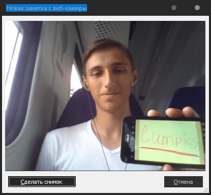веб-камера в Evernote