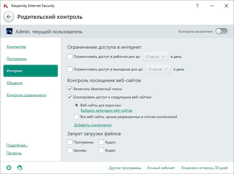 вкладка интернет в родительском контроле от Kaspersky Internet Security