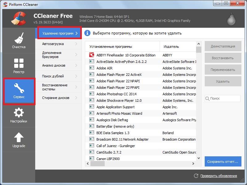 вкладка удаления программ в CCleaner