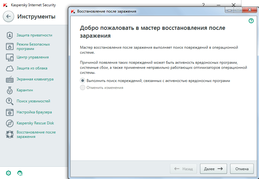 восстановление после заражения в Kaspersky Internet Security