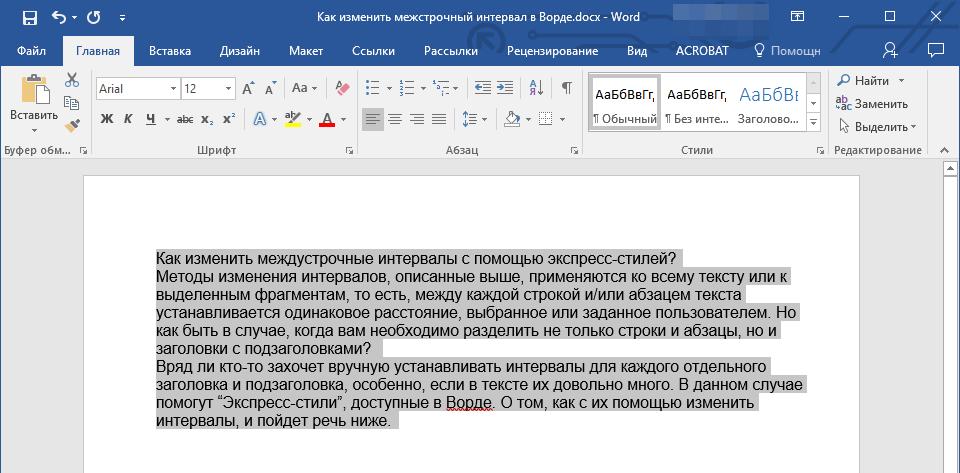 выделенный текст экспресс стили в Word