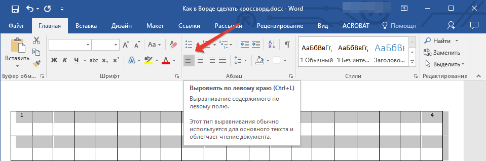 Wordpad как сделать альбомный лист