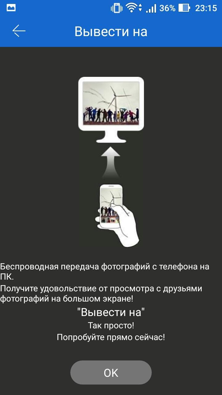 вывод изображений со смартфона на пк в Shareit