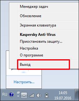 выйти из программы Kaspersky Anti-Virus