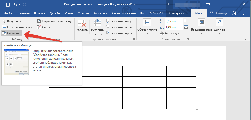 запретить разрыв строк таблицы (свойства) в Word