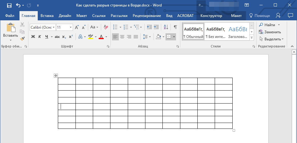 запретить разрыв строк таблицы в Word