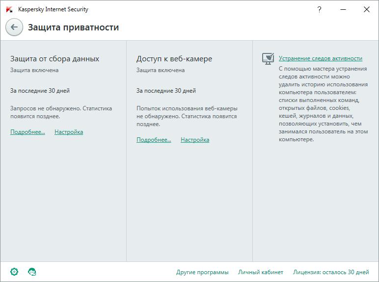 защита приватности в Kaspersky Internet Security