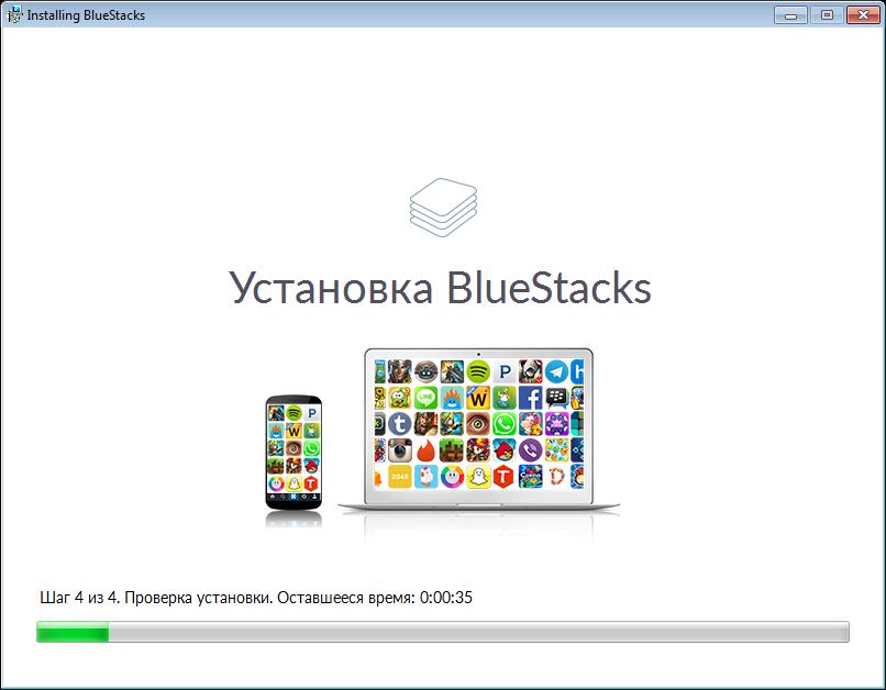 4-й этап установки  эмулятора BlueStacks