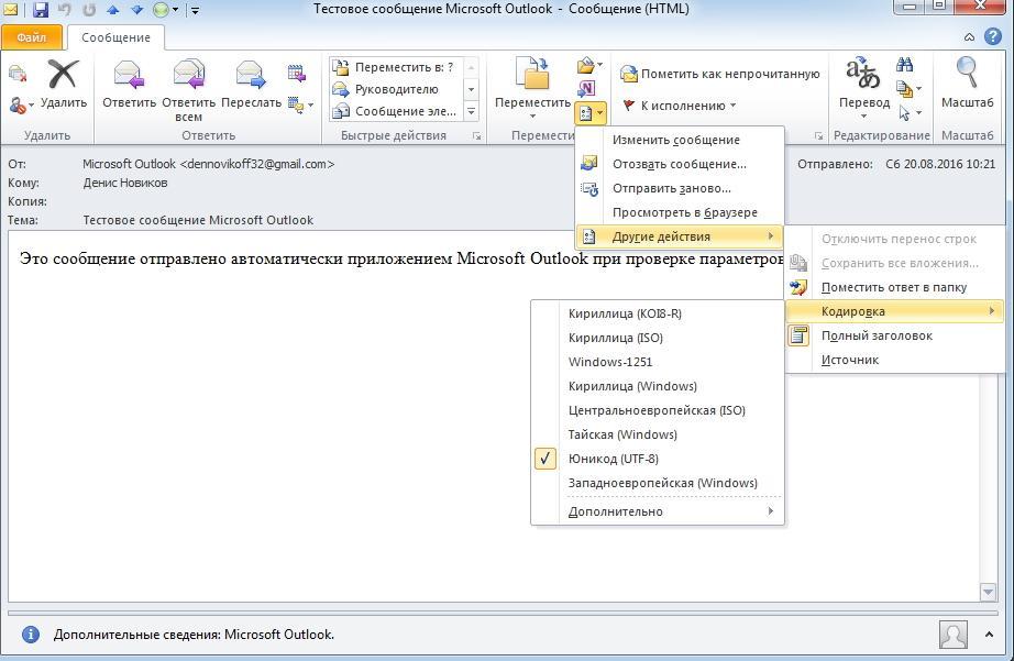 Альтернативный способ изменить кодировку в Outlook