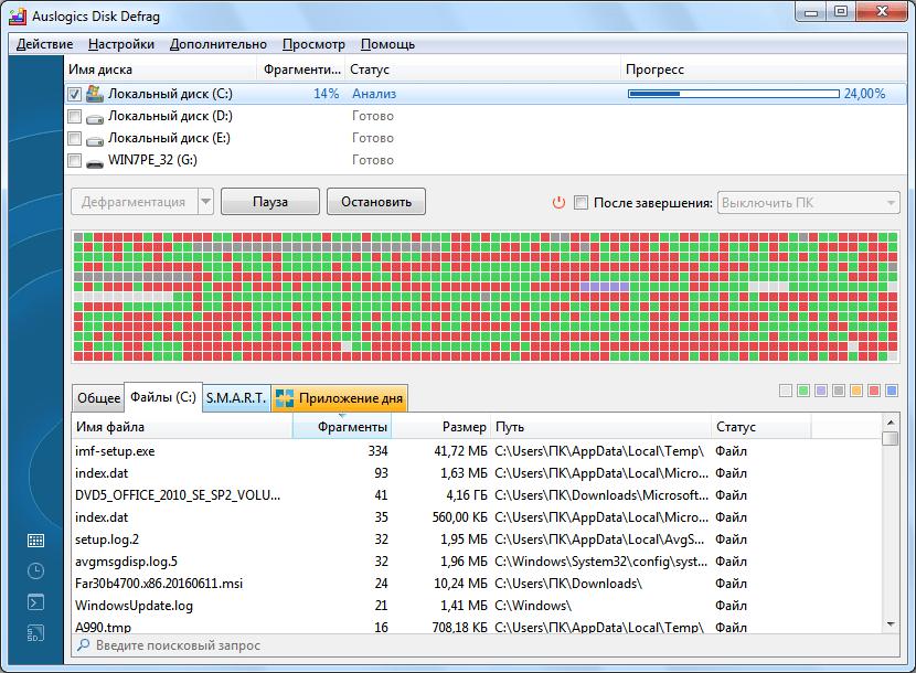 Анализ жесткого диска в программе Auslogics Disk Defrag