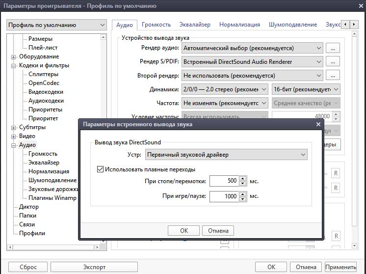 Аудио PotPlayer