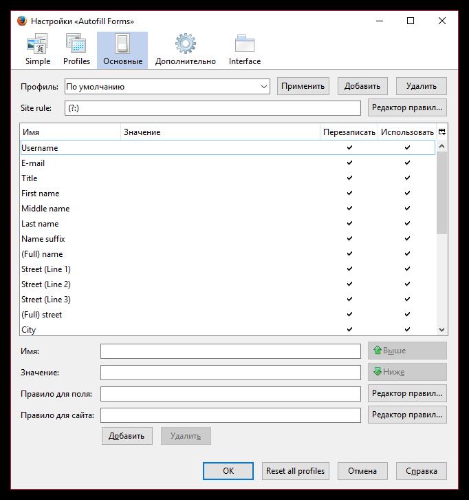 Autofill Forms для Firefox