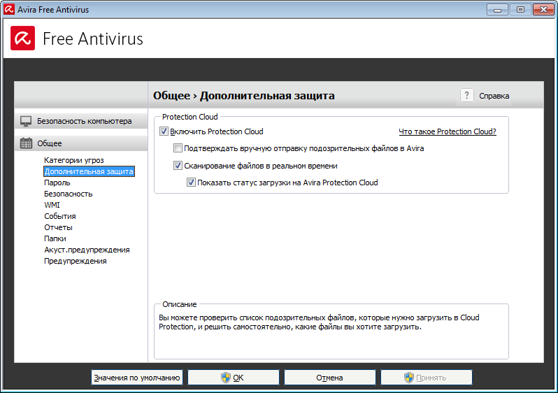 Avira Protection Could в программе Avira