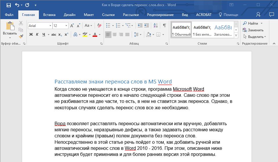 Автоматические переносы текст без переносов в Word