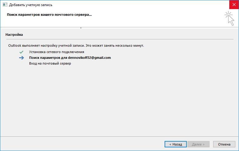 Автоматический поиск настроек в Outlook