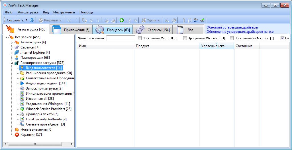 Автозагрузка в программе Anvir Task Manager