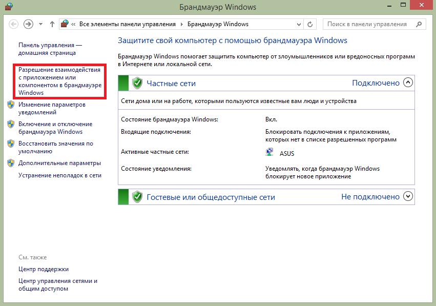 Брандмауэр Windows Разрешение взаимодействия
