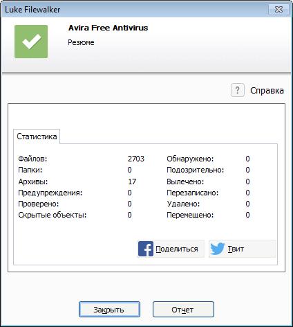 Быстрая проверка в программе Avira