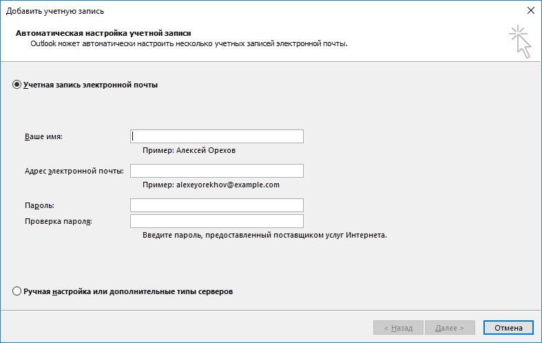 Данные для входа в учетную запись Gmail в Outlook