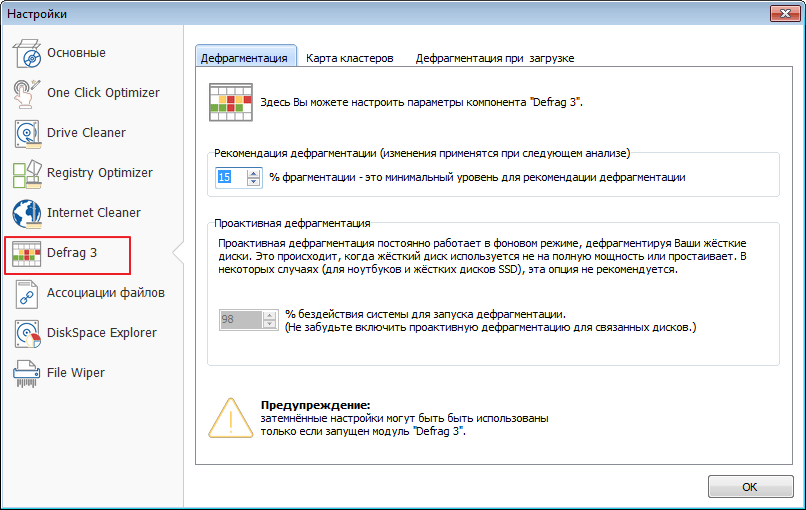 Дефрагментация в программе Ashampoo WinOptimizer