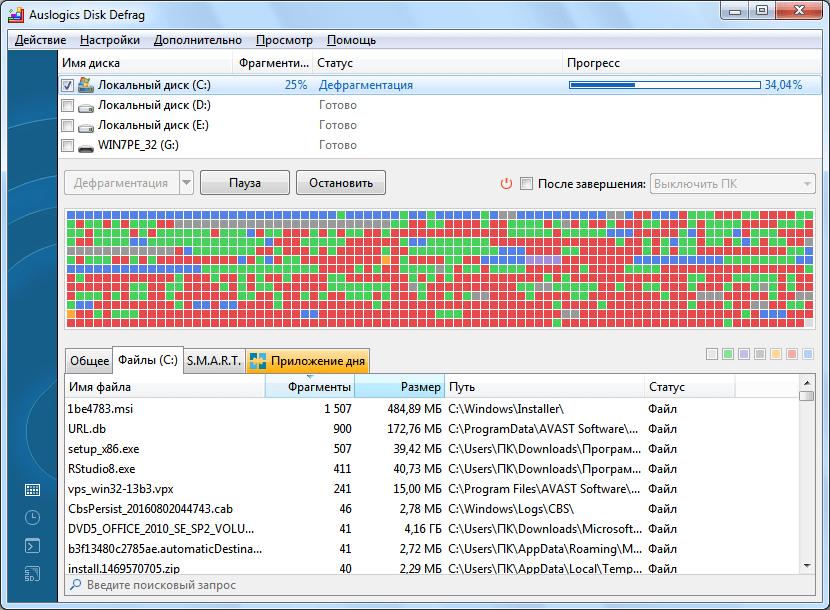 Программу для быстрой дефрагментации диска