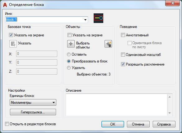 Динамические блоки в AutoCAD 2