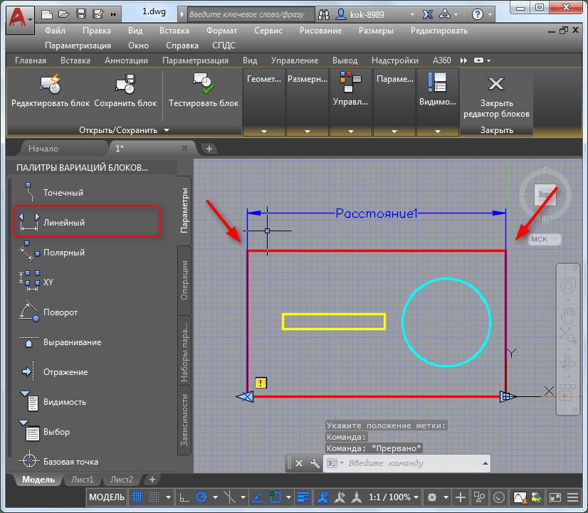 Динамические блоки в AutoCAD 5