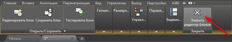 Динамические блоки в AutoCAD 8
