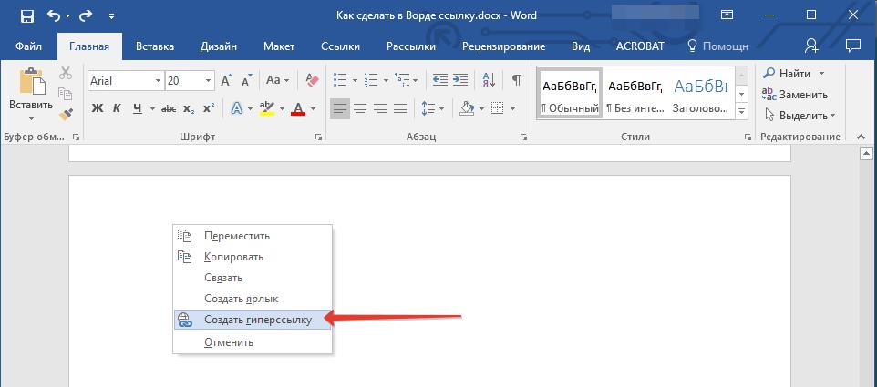 Добавление гиперссылки на конечный документ в Word