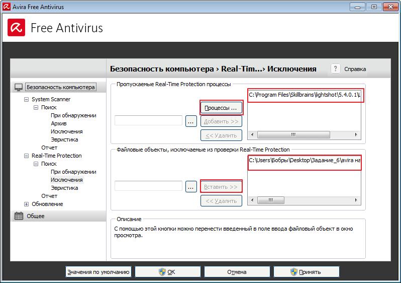 Добавление исключений в Real-Time Protection в программе Авира